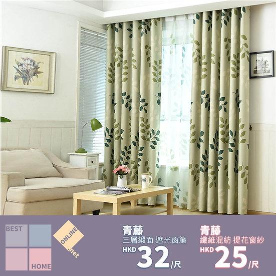 三層緞面 青藤 遮光窗簾 配套窗紗 有2種顏色
