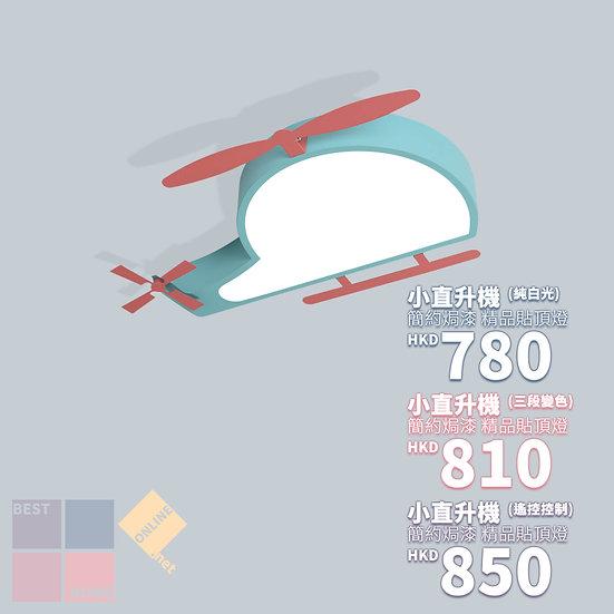 簡約焗漆 小直升機 鐵藝貼頂燈 包送貨安裝 半年保養