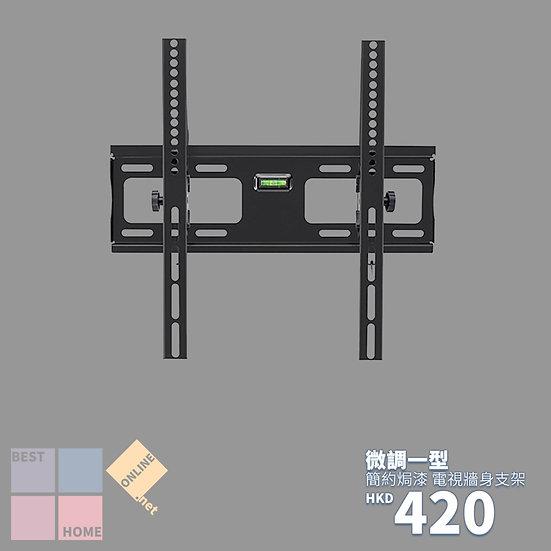 簡約焗漆 微調一型 電視牆身支架 包送貨安裝