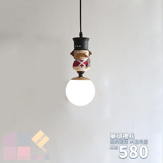 簡約現代 單頭禮兵 木藝吊燈 包送貨安裝 半年保養