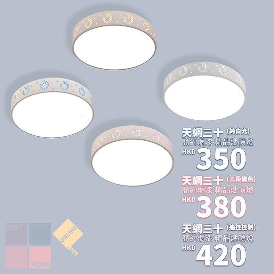 簡約焗漆 天網三十 鐵藝貼頂燈 包送貨安裝 半年保養