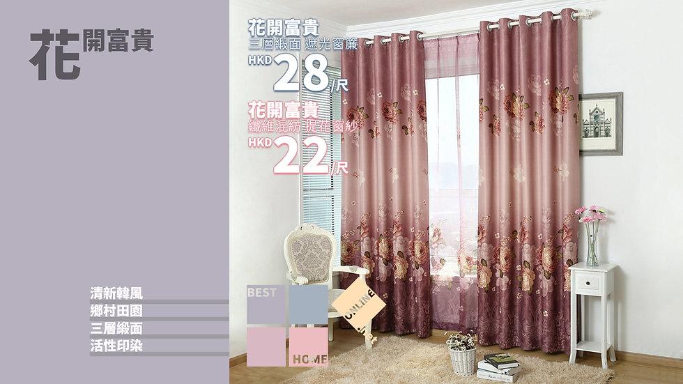 三層緞面 花開富貴 遮光窗簾 配套窗紗