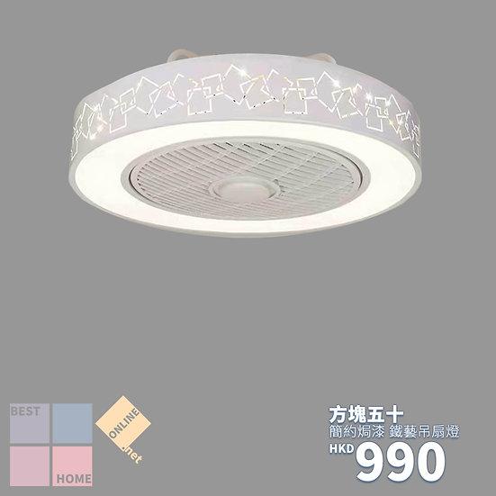 簡約焗漆 方塊五十 貼頂風扇燈 包送貨安裝 半年保養