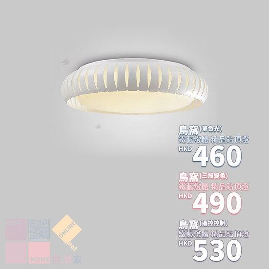 鐵藝燈體 鳥窩 精品貼頂燈 包送貨安裝 半年保養
