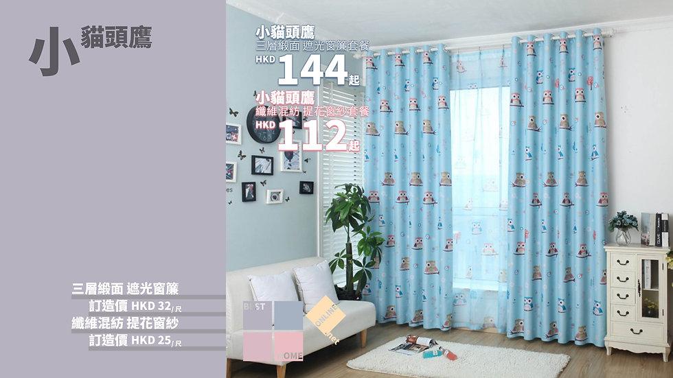 三層緞面 小貓頭鷹 遮光窗簾 配套窗紗 有2種顏色