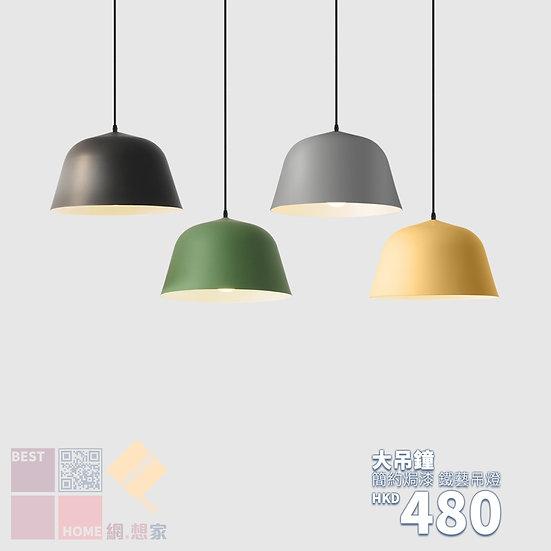 簡約焗漆 大吊鐘 鐵藝吊燈 包送貨安裝 4種顏色選擇 半年保養