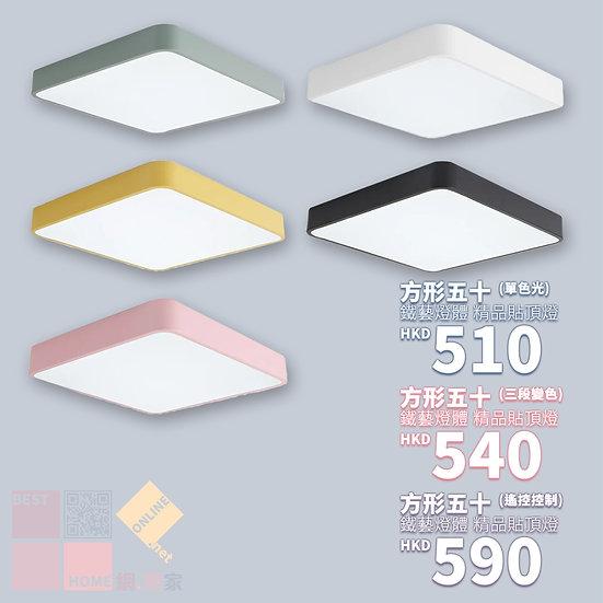 鐵藝燈體 方形五十 精品貼頂燈 包送貨安裝 5種顏色 3種款式選擇 半年保養