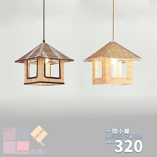 簡約焗漆 一間小屋 木藝吊燈 包送貨安裝 2種顏色選擇 半年保養