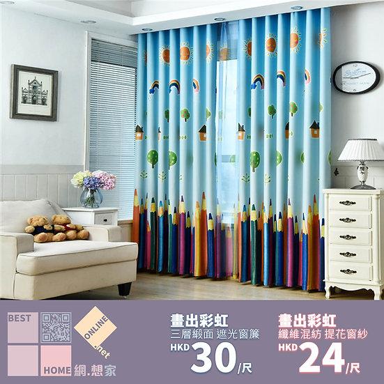 三層緞面 畫出彩虹 遮光窗簾 配套窗紗