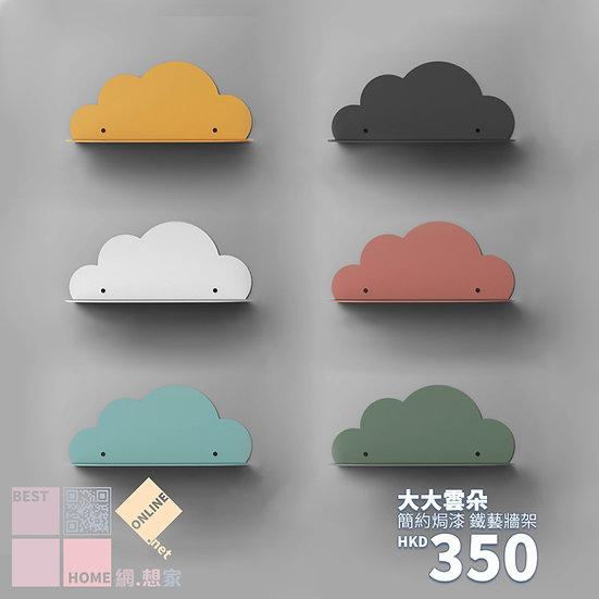 簡約焗漆 大大雲朵 鐵藝牆架 包送貨安裝 6種顏色選擇