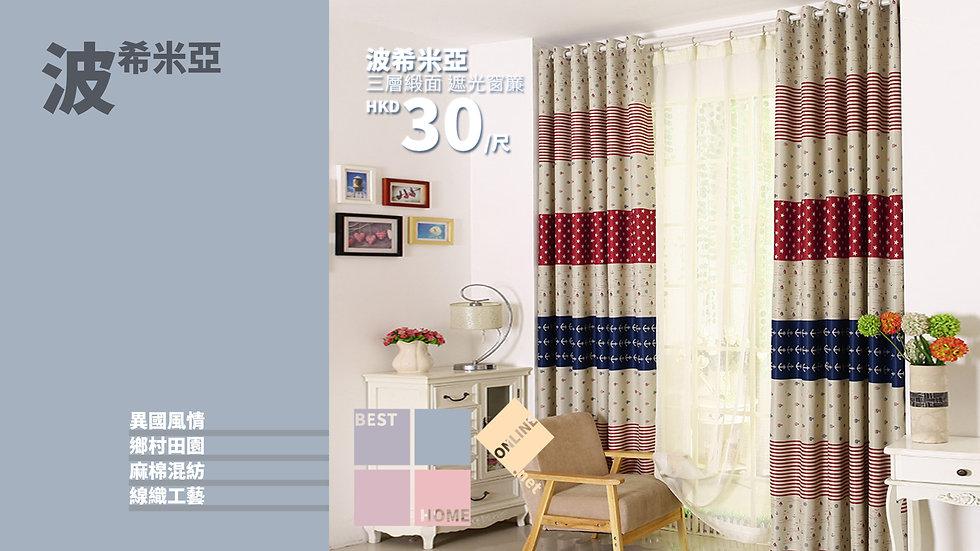 三層緞面 波希米亞 遮光窗簾