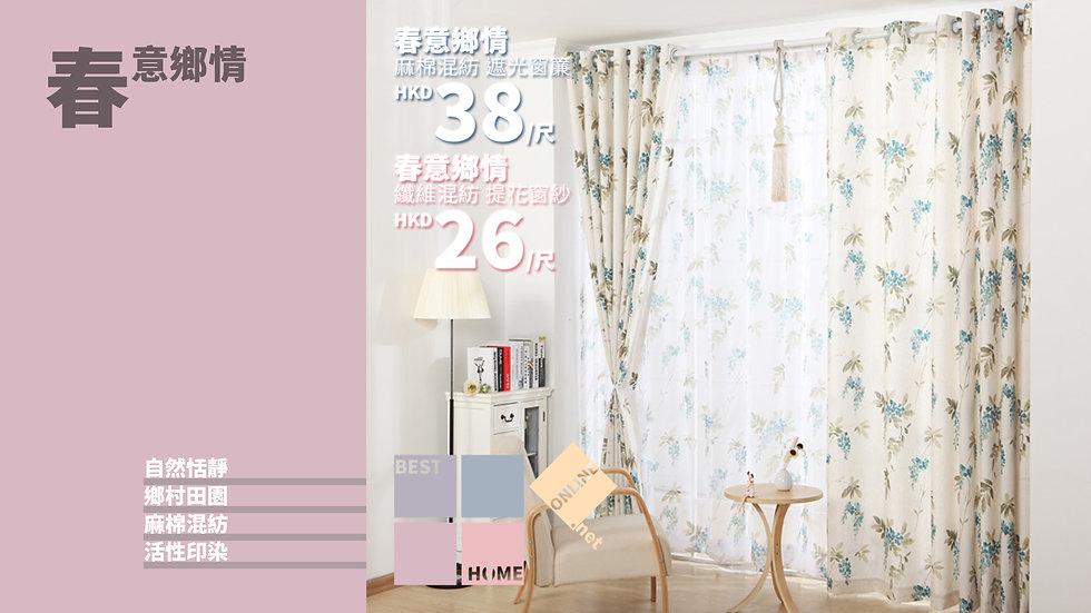 麻棉混紡 春意鄉情 提花窗簾 配套窗紗 有2種顏色