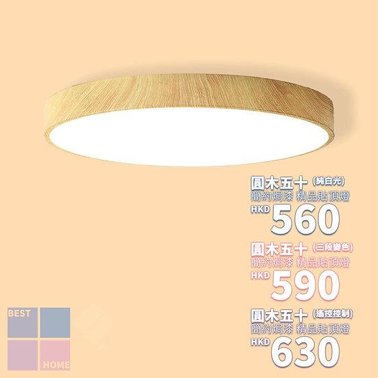 簡約焗漆 圓木五十 鐵藝貼頂燈 包送貨安裝 半年保養