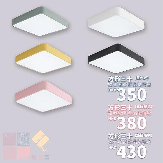 鐵藝燈體 方形三十 精品貼頂燈 包送貨安裝 5種顏色 3種款式選擇 半年保養