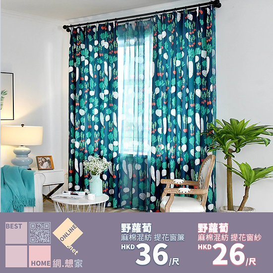 棉滌混紡 野蘿蔔 提花窗簾 配套窗紗