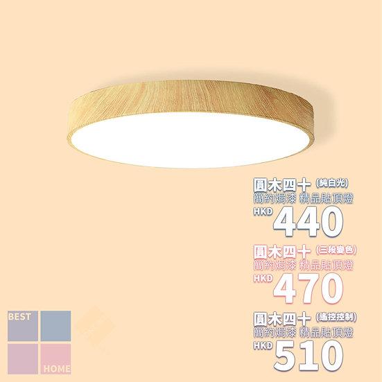 簡約焗漆 圓木四十 鐵藝貼頂燈 包送貨安裝 半年保養
