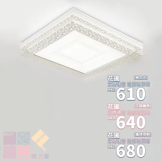 立體鏤空 花圃 造型貼頂燈 包送貨安裝 3種款式選擇 半年保養