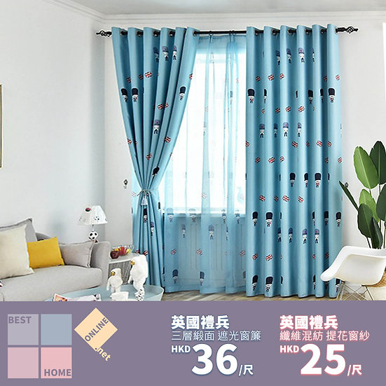 三層緞面 英國禮兵 遮光窗簾 配套窗紗 有2種顏色