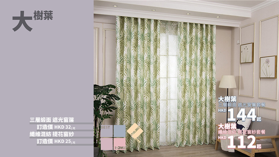 三層緞面 大樹葉 遮光窗簾 配套窗紗 有2種顏色