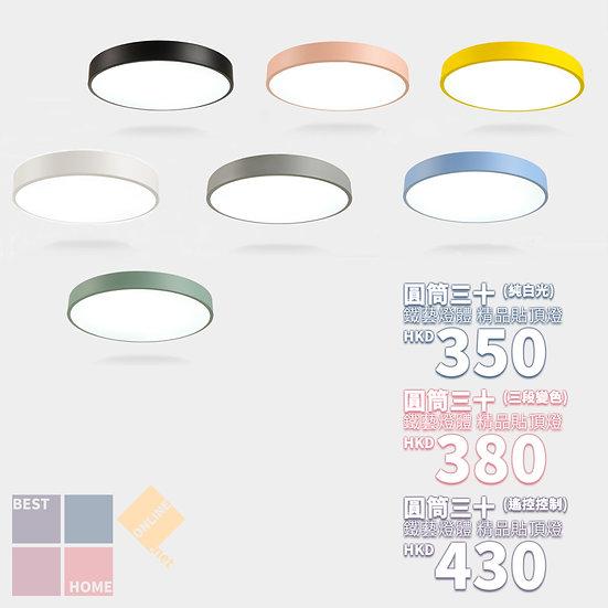 鐵藝燈體 圓筒三十 精品貼頂燈 包送貨安裝 7種顏色 3種尺寸選擇