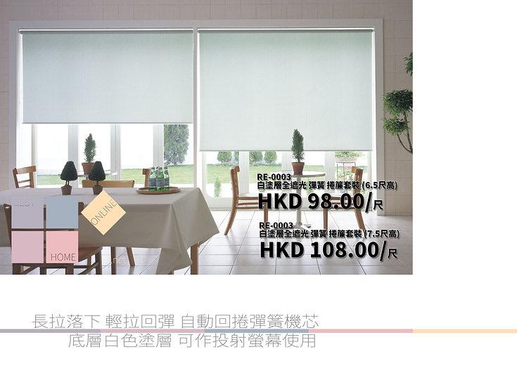 白塗層全遮光 彈簧 捲簾套裝 高6.5尺或7.5尺