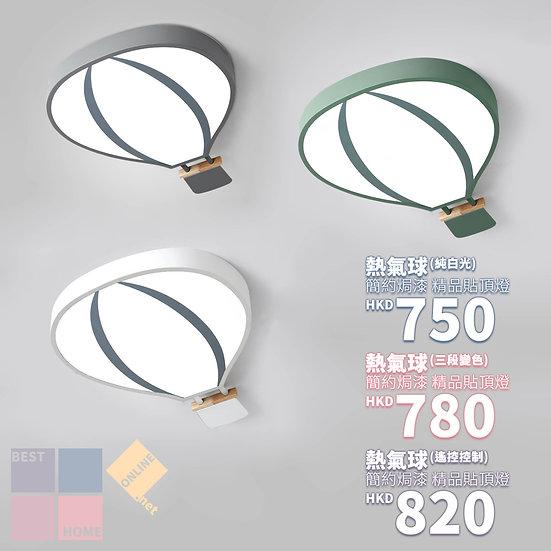 鐵藝燈體 熱氣球 精品貼頂燈 包送貨安裝 半年保養