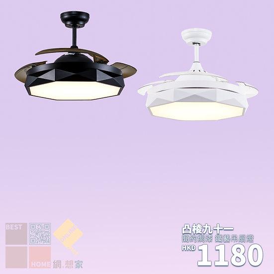 簡約焗漆 凸棱九十一 鐵藝吊扇燈 包送貨安裝 2種顏色選擇 半年保養