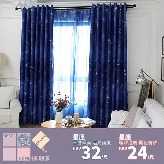 三層緞面 星座 遮光窗簾 配套窗紗