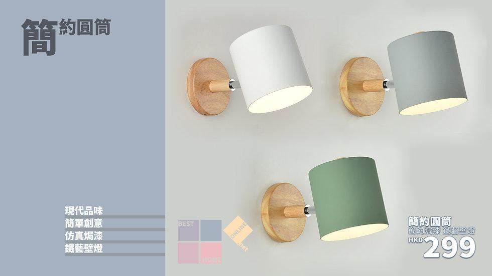 簡約焗漆 簡約圓筒 鐵藝壁燈 包送貨安裝 3種顏色選擇 半年保養