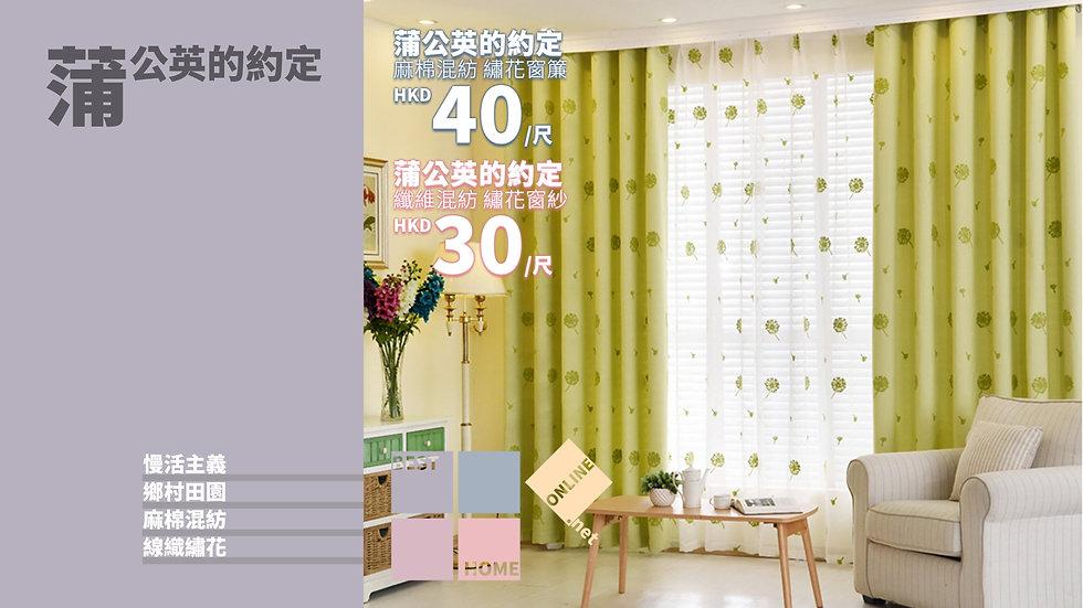 麻棉混紡 蒲公英的約定繡花窗簾 配套窗紗 有2種顏色