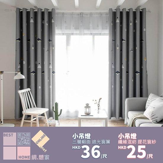 三層緞面 小吊燈 遮光窗簾 配套窗紗 有3種顏色