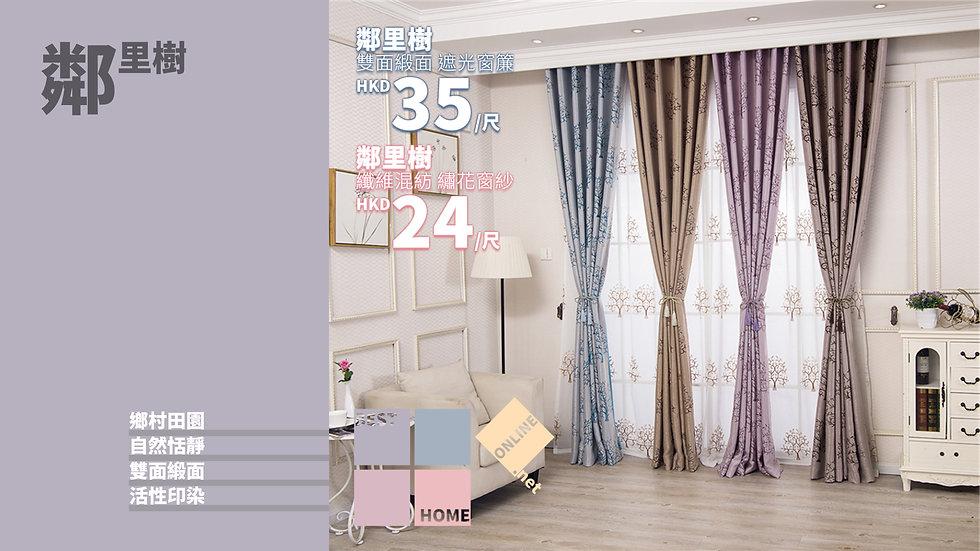 雙面緞面 鄰里樹 遮光窗簾 4種顏色選擇 配套窗紗