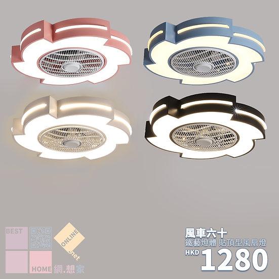 鐵藝燈體 風車六十 貼頂型風扇燈 包送貨安裝 4種顏色選擇 半年保養