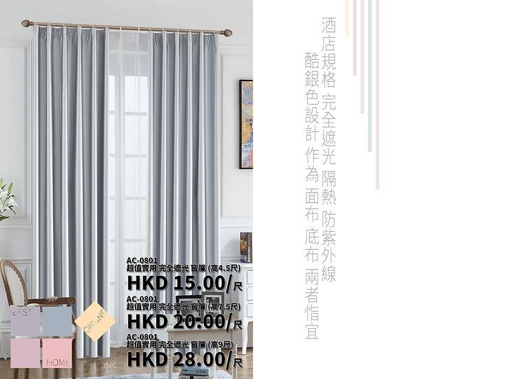 超值實用 完全遮光 窗簾 可當底布