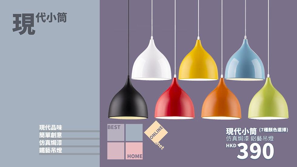 簡約焗漆 現代小筒 鋁藝吊燈 有7種顏色 包送貨安裝