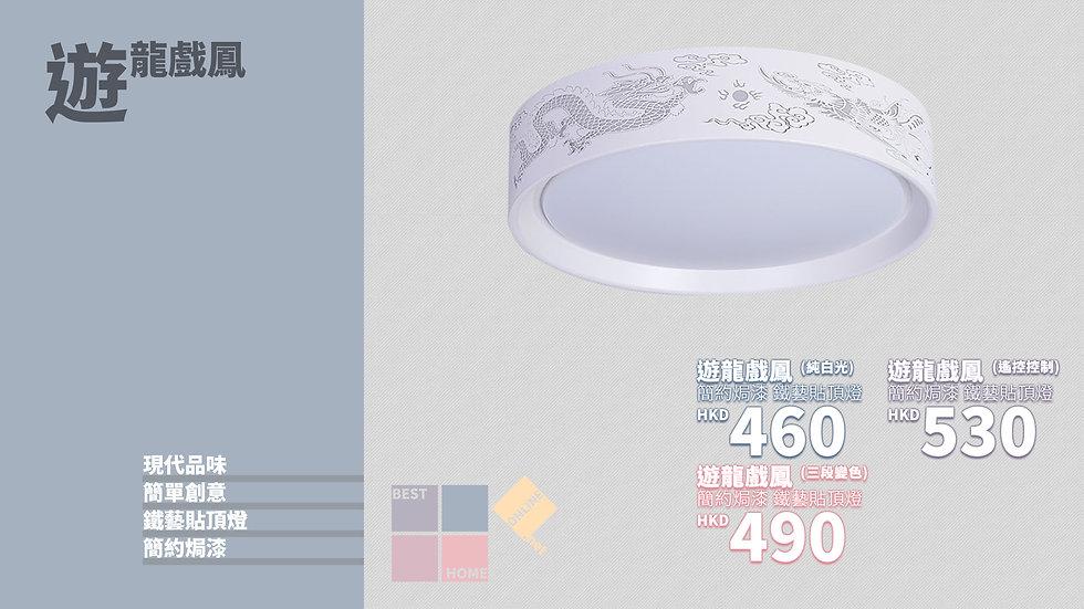 簡約焗漆 遊龍戲鳳 鐵藝貼頂燈 包送貨安裝 3種款式選擇 半年保養