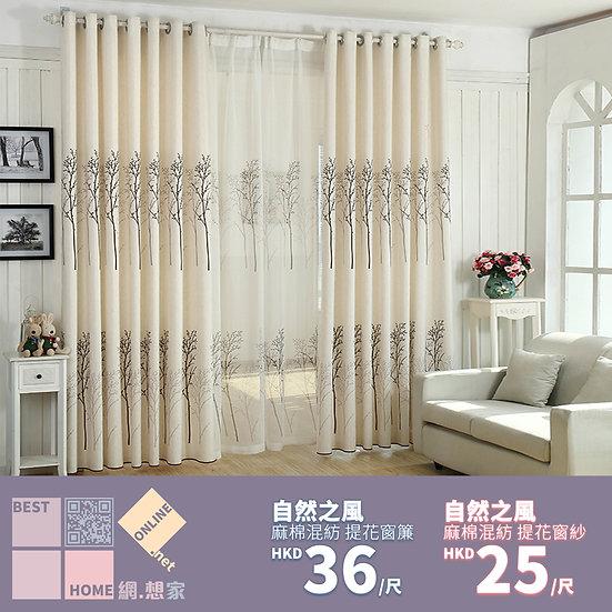 麻棉混紡 自然之風 提花窗簾 配套窗紗