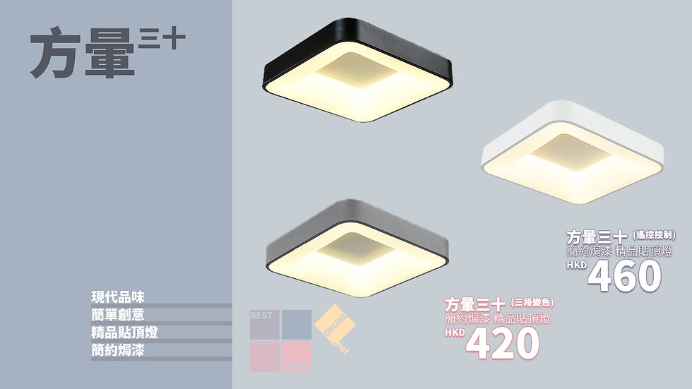 簡約焗漆 方暈三十 鐵藝貼頂燈 包送貨安裝 3種顏色選擇 半年保養