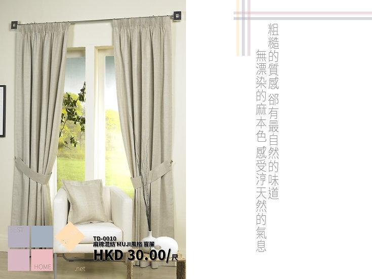 麻棉混紡 MUJI風格 窗簾