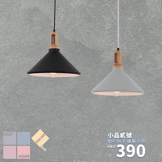 簡約焗漆 小品貳號 鐵藝吊燈 包送貨安裝 半年保養 有2種顏色