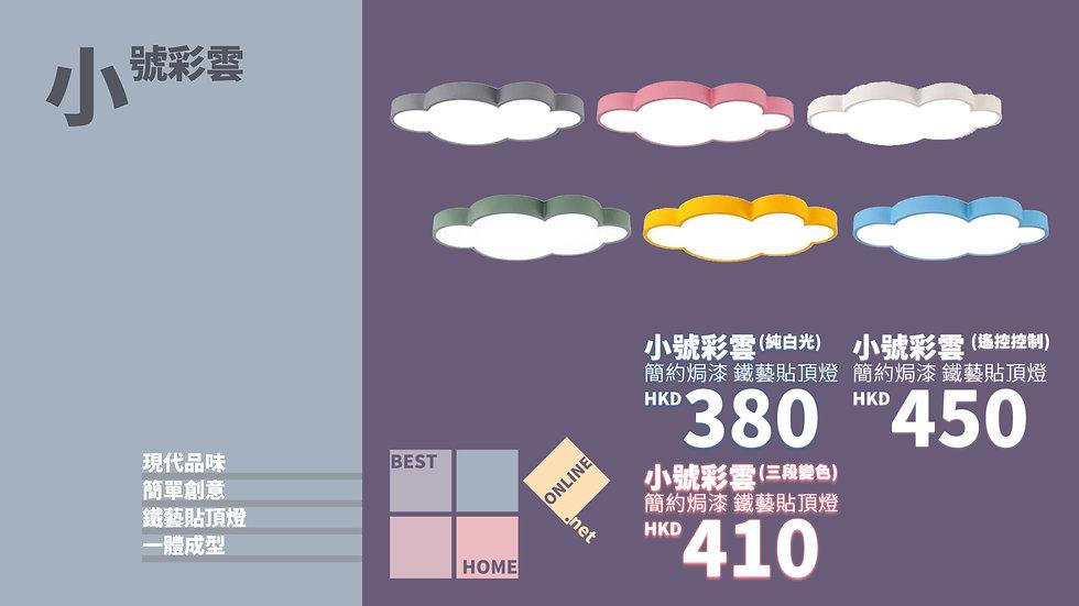 簡約焗漆 小號彩雲 鐵藝貼頂燈 包送貨安裝 6種顏選擇