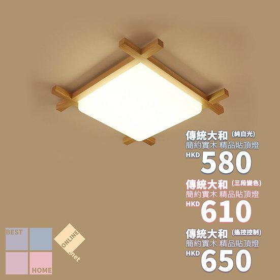 原木造型 傳統大和 精品貼頂燈 包送貨安裝 半年保養