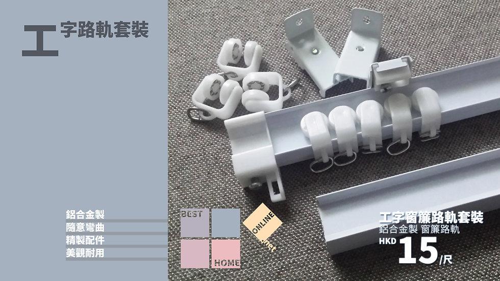 鋁合金制 工字路軌套裝 可隨意彎曲