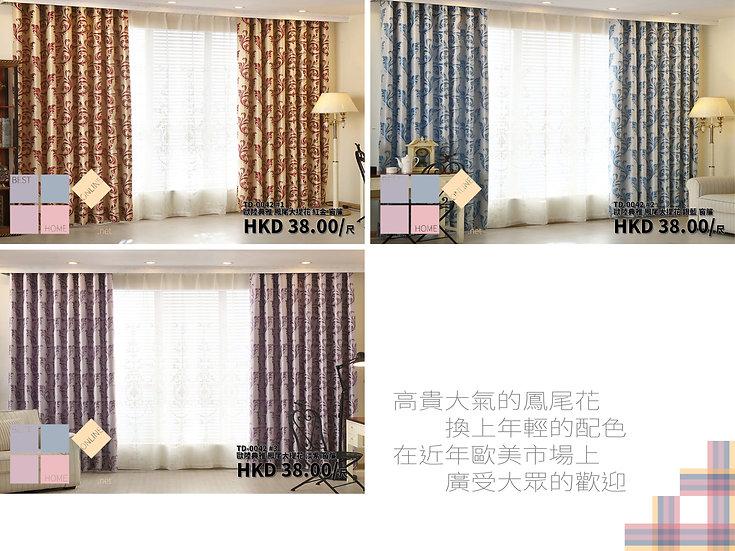 歐陸典雅 鳳尾大提花 窗簾 有3種顏色