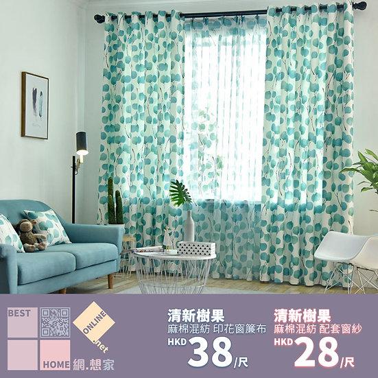 麻棉混紡 清新樹果 印花窗簾布 配套窗紗