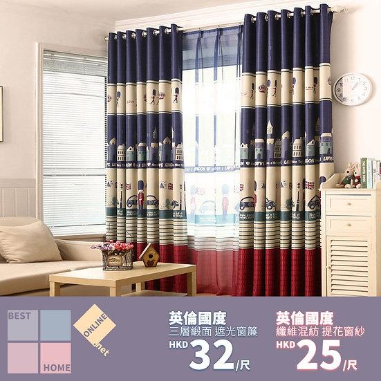 三層緞面 英倫國度 遮光窗簾 配套窗紗