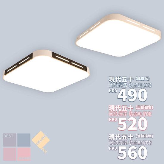 簡約焗漆 現代五十 鐵藝貼頂燈 包送貨安裝 半年保養 有2種顏色