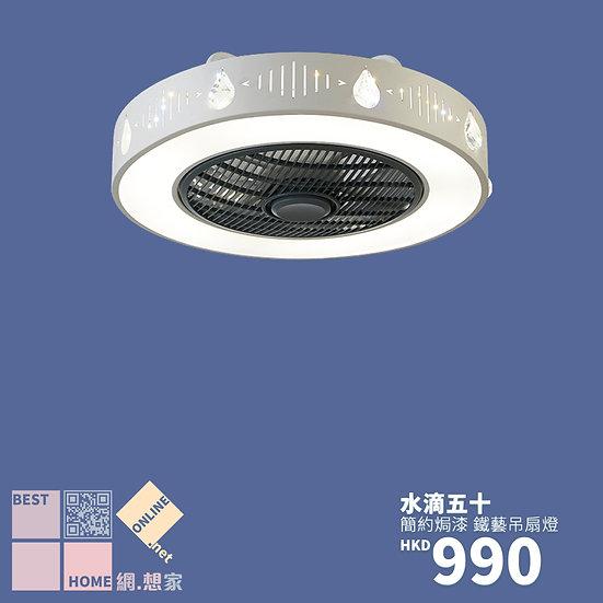 鐵藝燈體 水滴五十 貼頂型風扇燈 包送貨安裝 半年保養
