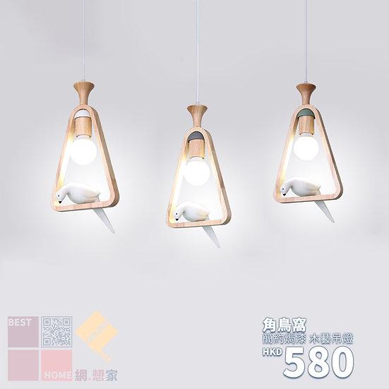簡約焗漆 角鳥窩 木藝吊燈 包送貨安裝 3種顏色選擇 半年保養