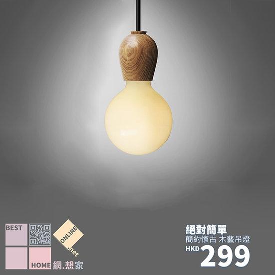 簡約懷古 絕對簡單 木藝吊燈 包送貨安裝 半年保養